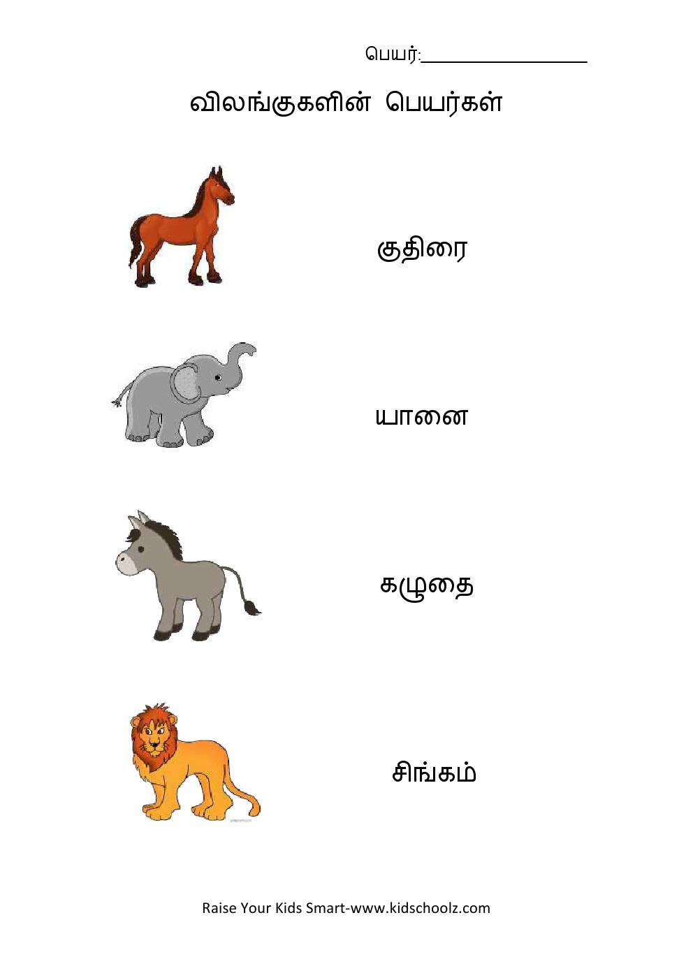 Tamil - Animals Name Worksheet 1 - KidschoolzKidschoolz