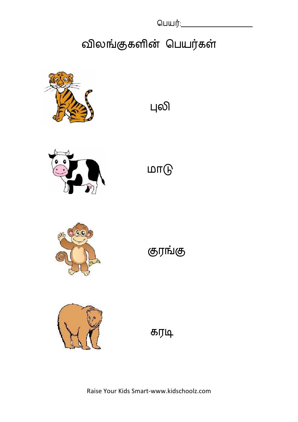 Tamil - Animals Name Worksheet 3 - KidschoolzKidschoolz