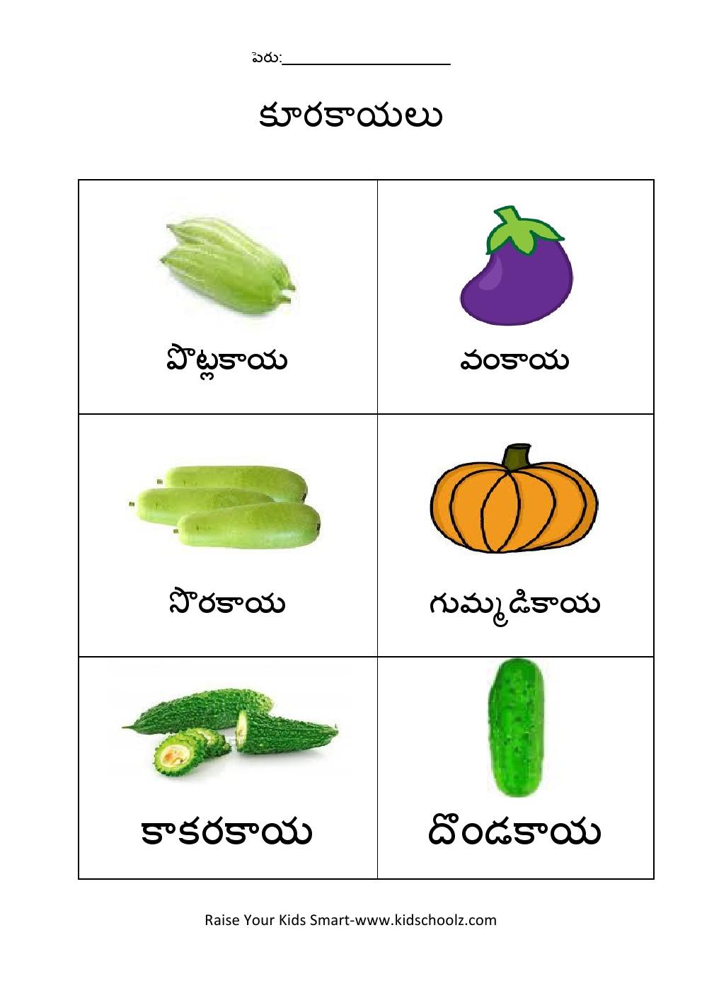 Telugu- Vegetables Worksheet 1 - Kidschoolz
