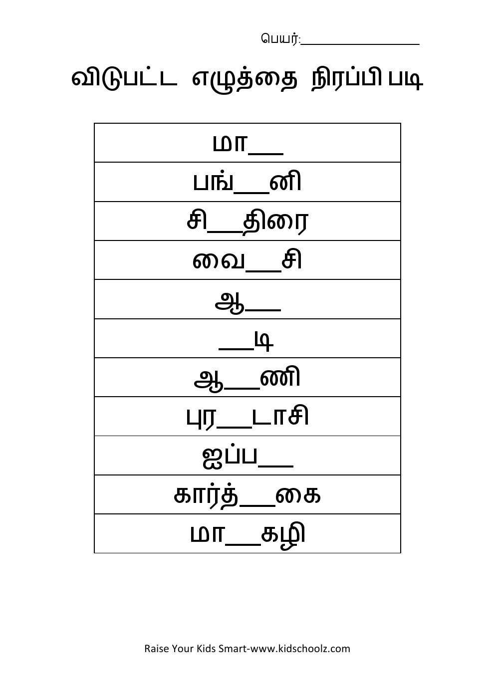 Workbooks tamil handwriting practice worksheets : Wonderful Tamil Alphabets Worksheets For Kids Learning Sheets ...