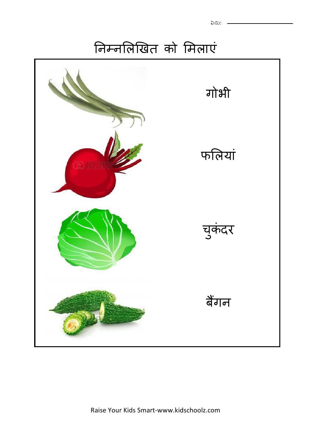 Hindi Vegetables Worksheet 2 Kidschoolz