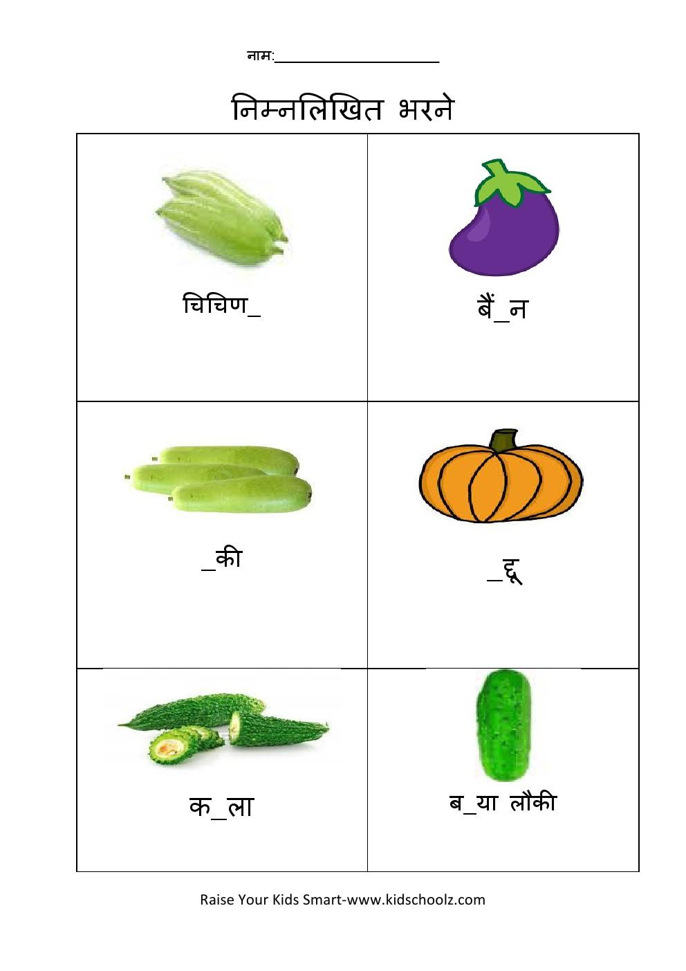 Hindi Vegetables Worksheet 3 KidschoolzKidschoolz – Hindi Worksheets
