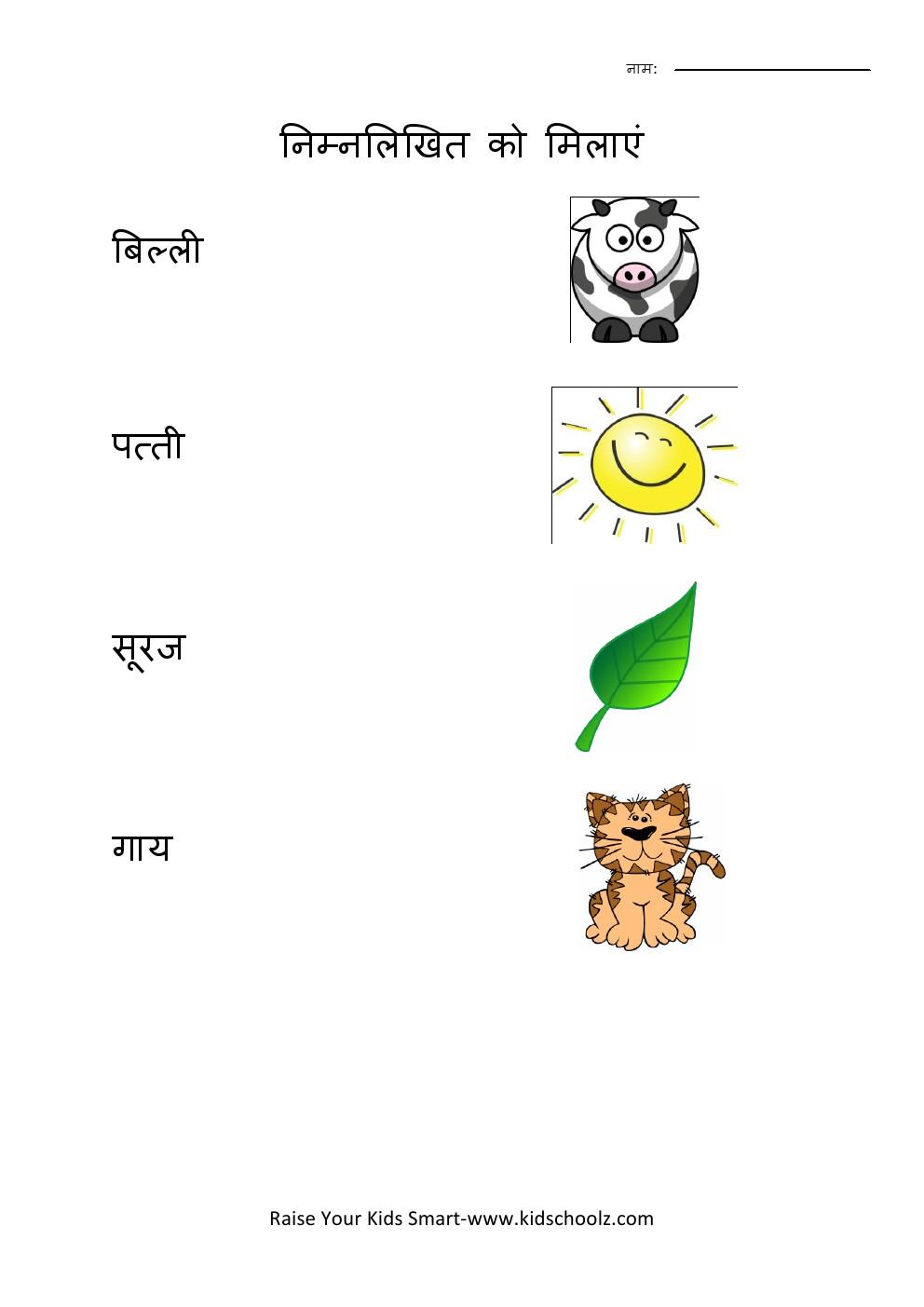 Workbooks hindi worksheets for ukg students : Hindi- Color Recognization Worksheet 5 - Kidschoolz