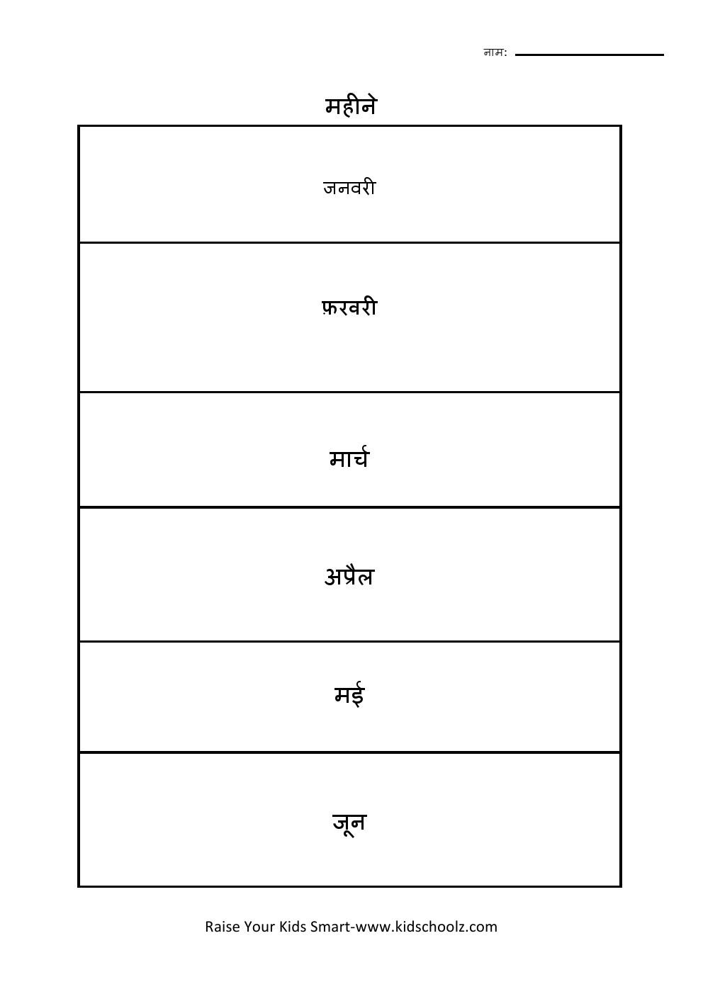 Hindi- Months Worksheet - Kidschoolz