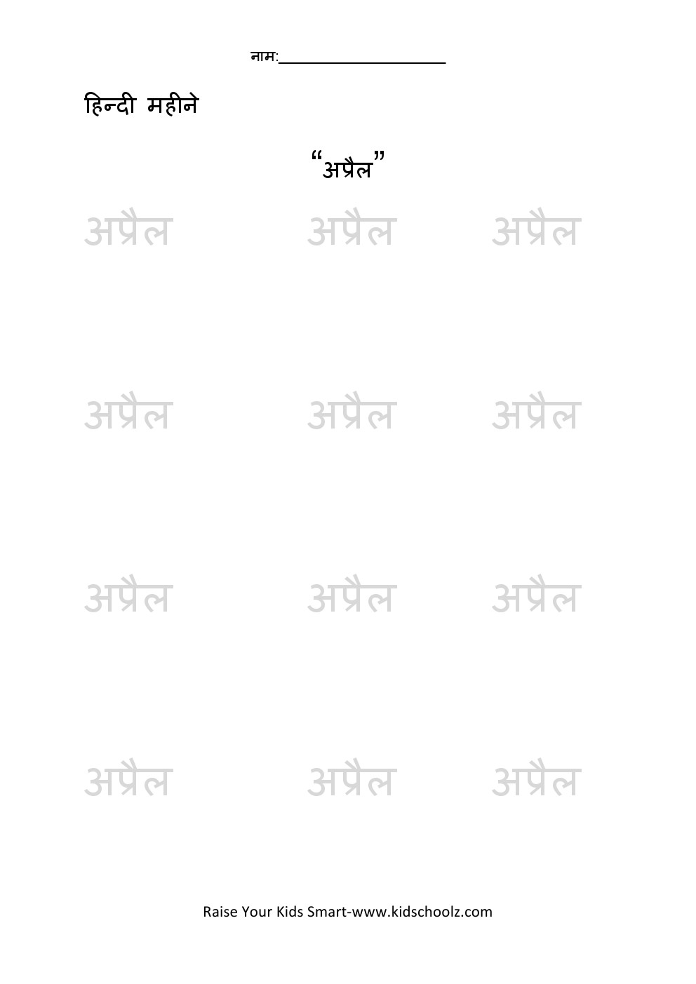 Hindi- Months Tracing Worksheet