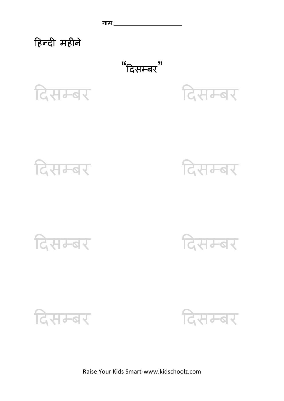 Hindi- Months Tracing Worksheet