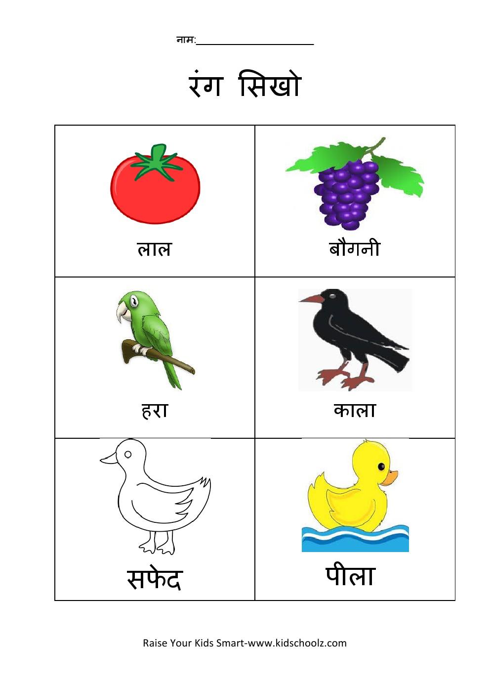 Workbooks hindi worksheets for ukg students : Hindi- Colors Worksheet - Kidschoolz