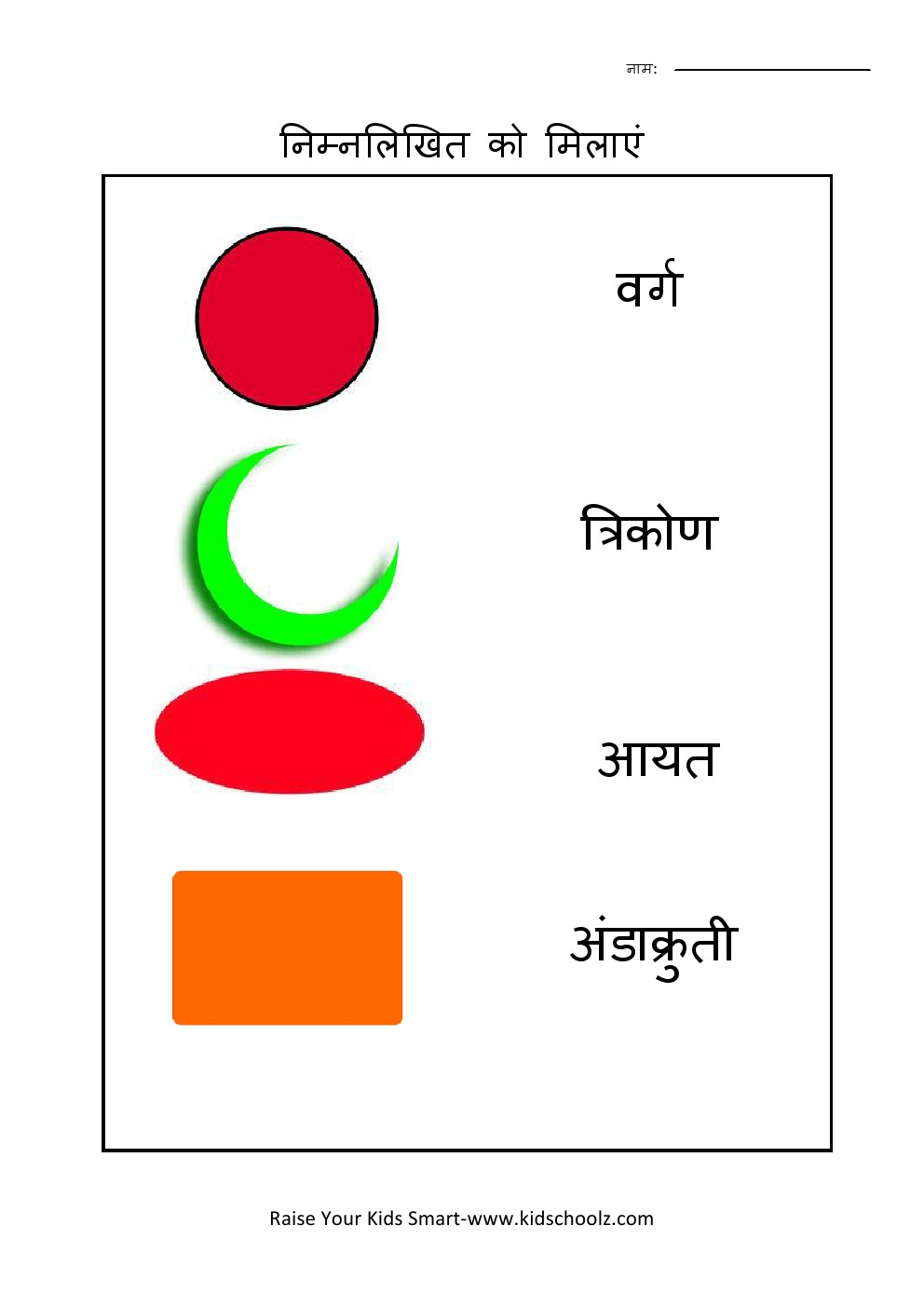 Hindi- Matching Shapes Worksheet - Kidschoolz