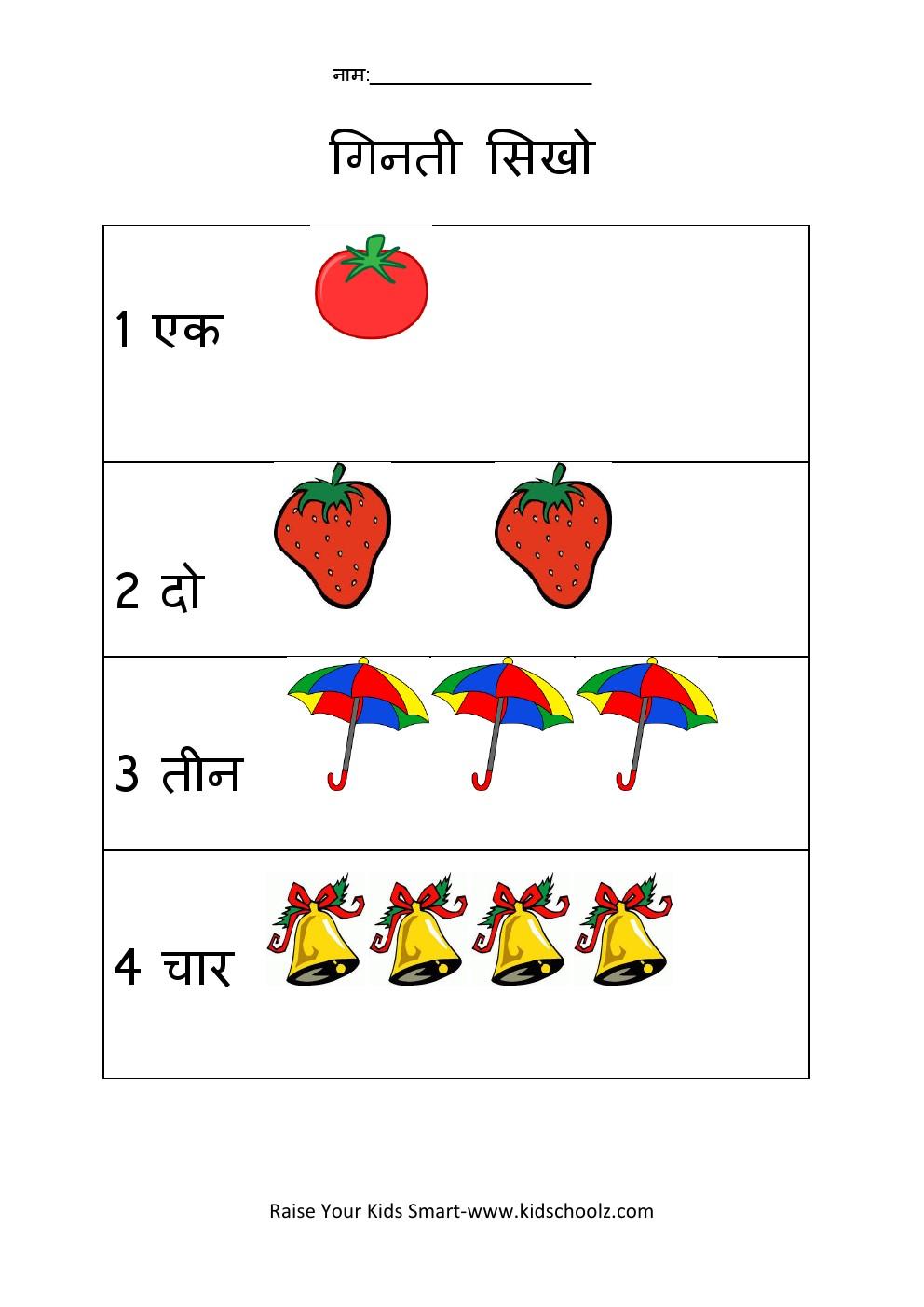 Hindi- Numbers Worksheet - Kidschoolz