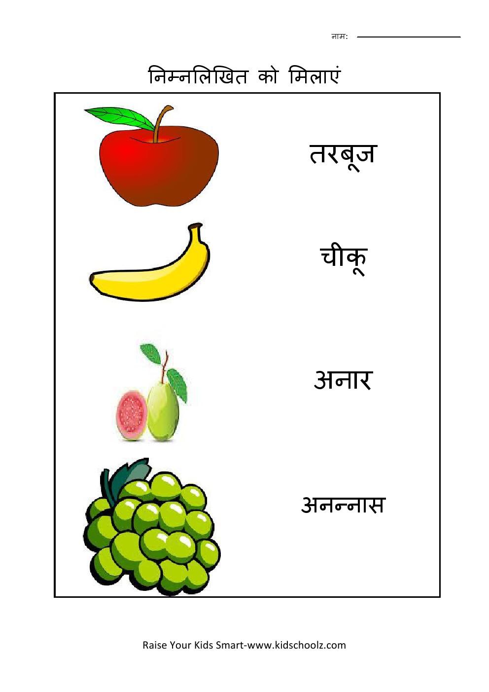 Workbooks hindi worksheets for ukg students : Hindi- Fruits Worksheet 2 - Kidschoolz